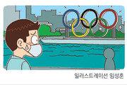 [신문과 놀자!/주니어를 위한 칼럼 따라잡기]위협받는 올림픽