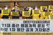 세월호단체, 공천 부적격 18명 발표…통합당 소속만 14명