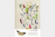 [책의 향기]25년 우울했던 마음, 자연이 보듬어 줬네