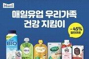 프로틴 음료, 우유 4컵 분량 단백질이 쏘옥∼