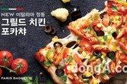 """파리바게뜨, '그릴드 치킨 포카챠' 출시… """"홈술 안주로 제격"""""""
