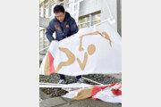 철거되는 성화 봉송 깃발