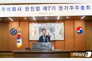 조원태 회장 연임 수성…고배 마신 조현아 3자 연합