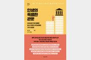 [책의 향기]입학사정관 제도로 교육 불평등 해소될까