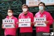 """좌파 성향 단체, 통합당 선거 운동 방해에… 선관위 """"선거운동 방해 집중 단속"""""""