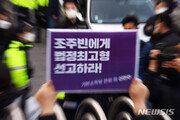 """'n번방' 공범 사건 재판부 변경… """"오덕식 판사가 재배당 요구"""""""