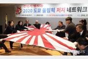 도쿄올림픽, 경기장 반입 금지 물품에 '욱일기' 제외
