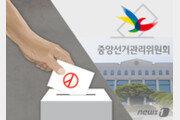 """선관위 """"2일부터 선거운동 시작""""…'카톡' 지지 가능할까"""