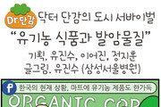 [만화 그리는 의사들]〈135〉유기농 식품과 발암물질