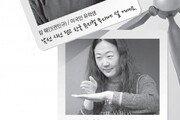 """""""세월호 아픔 달래준 5년의 일기장… 글로 위안 전하고 싶어요"""""""