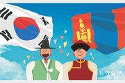 한국과 몽골, 800년 넘은 우정[벗드갈의 한국 블로그]
