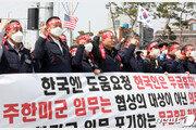한미 방위비, 백악관이 막판 제동…협상 급정거하나?