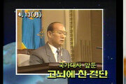 [김순덕의 도발]문전 뉴스와 100만 원짜리 고무신선거