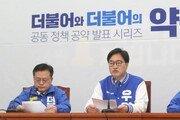 '한 몸 마케팅' 민주당·시민당, 공동 공약 발표…'결혼' 소재 홍보물도 공개