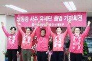 """""""낙동강 무너지면 대한민국 무너진다""""…통합당, 낙동강사수 유세단 출범"""