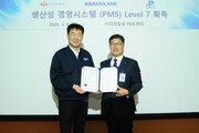 대한항공, 생산성경영시스템(PMS) 인증 심사서 레벨 7 획득