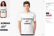 """코로나로 """"나는 중국인이 아니라 한국인입니다' 티셔츠 등장"""