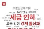 """직장인 10명 중 8명 """"총선 투표하겠다""""…코로나19 우려도"""