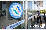 위독 상태서 전북대병원 이송된 80대 코로나 확진자 '완치'