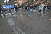 인천공항, 코로나19로 출국장 주기장 등 주요시설 운영 대폭 축소