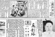 """""""식민지의 고통 극복""""… 불굴의 민족 영웅을 불러내다"""