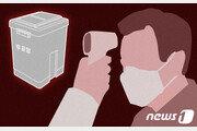 자가격리자 투표는?  '임시격리해제 vs 이동식 투표소'