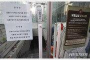 강남 유흥업소 확진자와 같은 공간 있던 손님 5명 '음성'…CCTV 추가조사