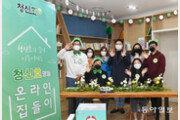 [청계천 옆 사진관]서울시, 청년·신혼부부 위한 '청신호' 홍보관 개관