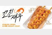 푸라닭 치킨, 사이드 신 메뉴 '꼬친 새우' 17일 출시