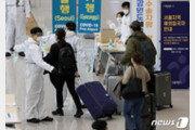 13일부터 외국인 단기비자 효력정지…코로나19 해외유입 통제