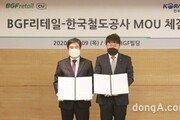 BGF리테일, 한국철도공사와 전략적 업무협약 체결… 레일플러스 교통카드 이용 편의↑