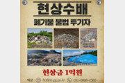 """이재명 """"쓰레기산 하나에 1억 현상금 """" 불법폐기물과의 전쟁"""