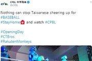 대만 프로야구, 무관중으로 시즌 공식 개막…로봇 응원은