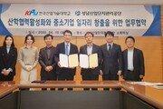 한국산업기술대, 성남산업단지관리공단과 업무협약 체결