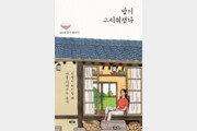 김용희 수필집 '밥이 그리워졌다'