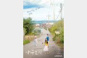 국내외 영화제 수상작 '나는 보리', 5월 21일 개봉