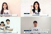 휠라코리아, '힘내라 대한민국' 캠페인 전개