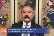 """해리스 주한 美대사 """"코로나19 韓 대응, 세계가 본받을 모범 사례"""""""