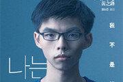 [책의 향기]'우산혁명' 소년의 특별한 성장일기