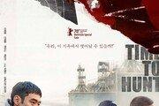 영화 '사냥의 시간', 23일 넷플릭스서 190개국에 공개