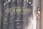 CGV, '로마의 휴일' 등 오드리 헵번 대표작 6편 상영