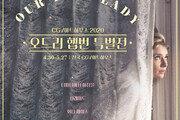 [연예뉴스 HOT②] CGV, 30일부터 오드리 헵번 특별전