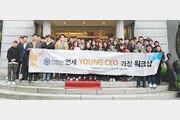 연세대 '제7기 Young CEO 과정(YYCP)'