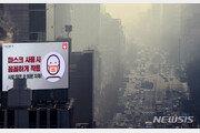 서울시, 22일 9시 기준 미세먼지 주의보 발령