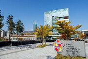 한국관광의 미래인재 육성, 관광+ICT 융합 교육기관 공모