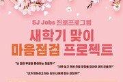 세종대 대학일자리사업단, SJ Jobs 진로프로그램 진행