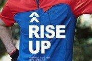 밀레, 여름 시즌 'RISE UP(라이즈업)' 캠페인 공개