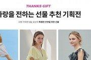 온라인 바바더닷컴, 선물 추천 기획전 '땡큐기프트쇼' 진행