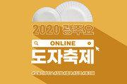 광주요, 4월 23일~5월 6일 '2020 광주요 온라인 도자축제' 개최
