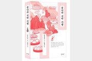 '中 문화 황금기' 송나라의 식문화를 만나다
